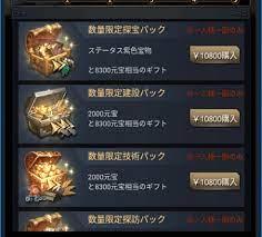 三国覇王戦記 ギフトパック
